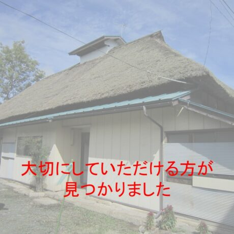 まほろばの里「高畠町」 築150年の古民家
