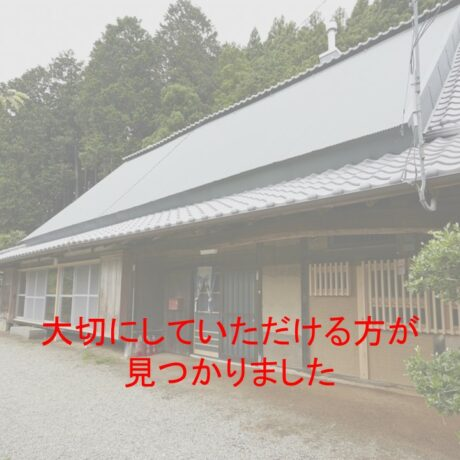 山郷の古民家