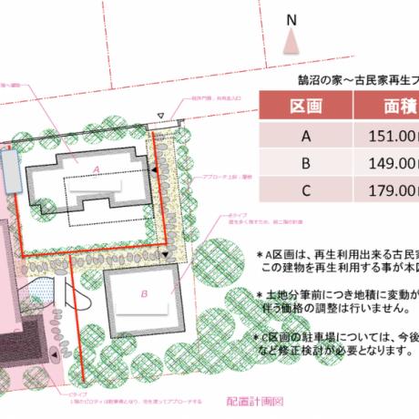 古民家再生プロジェクト「Eco Town」 株式会社SHONAN・デザインシステムが計画地を区画販売