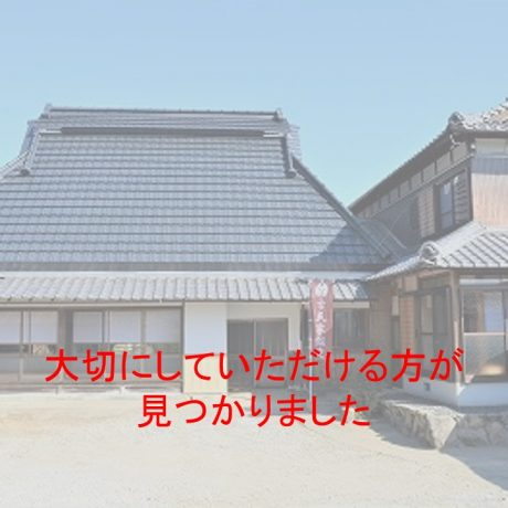 築140年150年の重厚古民家(一部二階建)