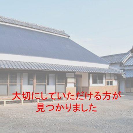 三重県伊賀市甲野 静かで心穏やかに暮らせる住環境に建つ狂いの無い重厚な平屋建古民家