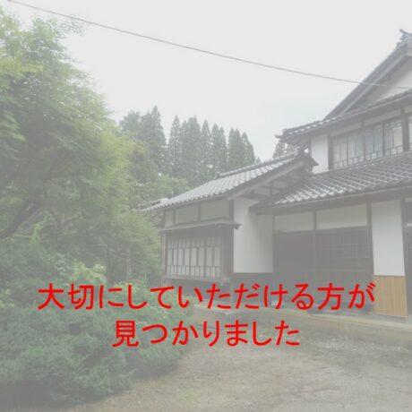 格式のある丁寧な造りの古民家