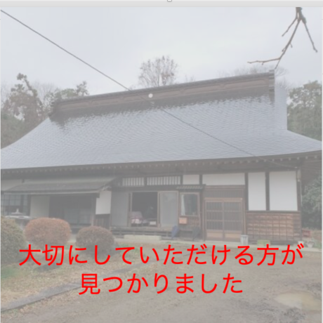 関東の紫峰(筑波山)入口に建つ豪農銘家の古民家