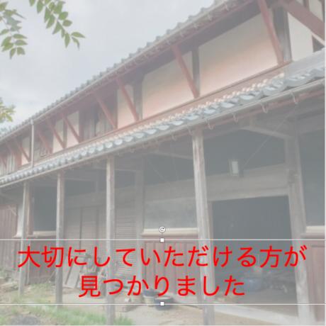 近江古民家